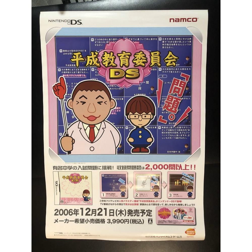 Heisei Kyouikuiinkai DS Videogame Promo Poster