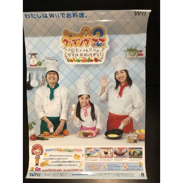 Cooking Mama 2: Taihen! Mama wa Ooisogashi!! Wii Videogame Promo Poster