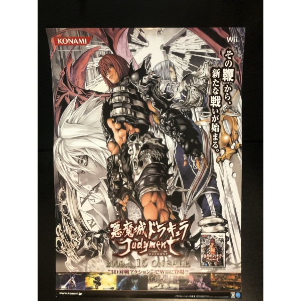 Akumajou Dracula Judgment / Castlevania: Judgment Wii Videogame Promo Poster