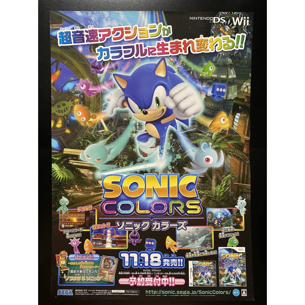 Sonic Colors Wii Videogame Promo Poster