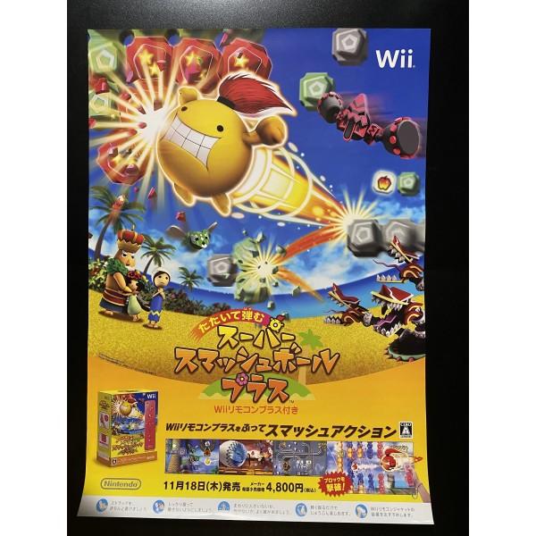 Tataite Hazumu: Smash Ball Plus Wii Videogame Promo Poster