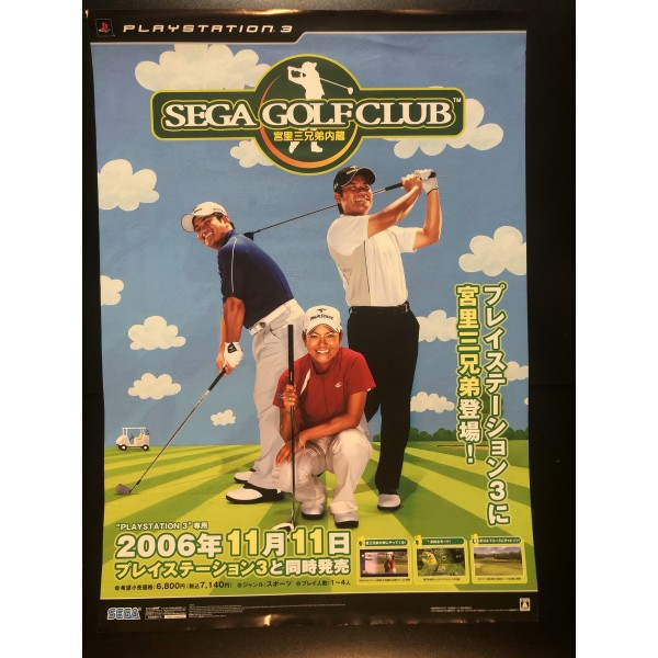 Miyasato Miyoshi Kyoudai Naizou: Sega Golf Club PS3 Videogame Promo Poster