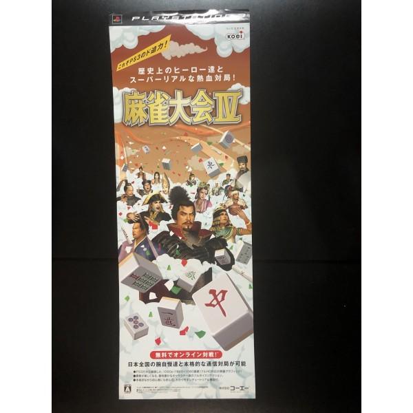Mahjong Taikai IV PS3 Videogame Promo Poster
