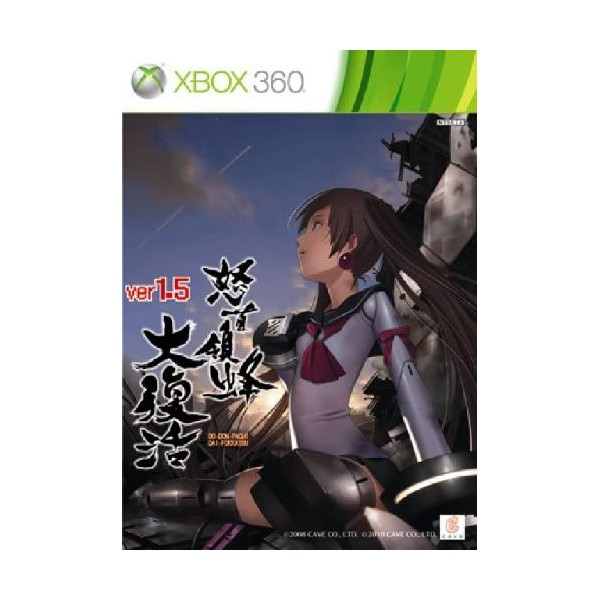 Do Don Pachi Resurrection [Limited Edition] XBOX 360