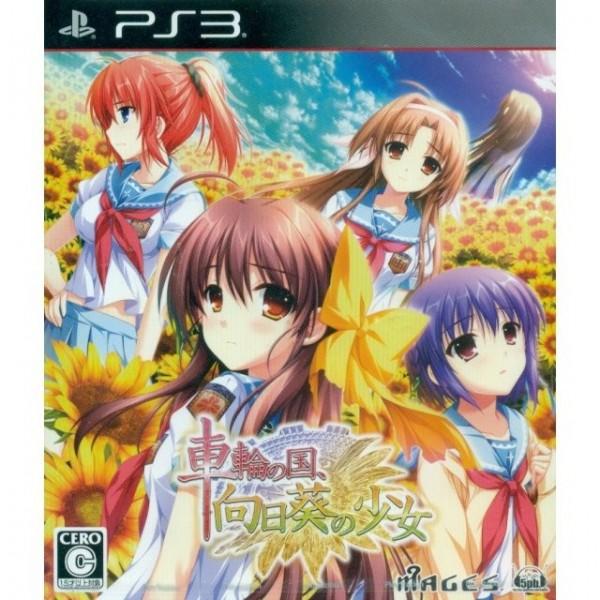 Sharin no Kuni, Himawari no Shoujo [Regular Edition]