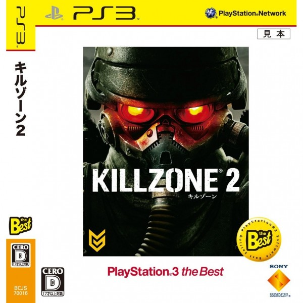 Killzone 2 (PlayStation3 the Best)