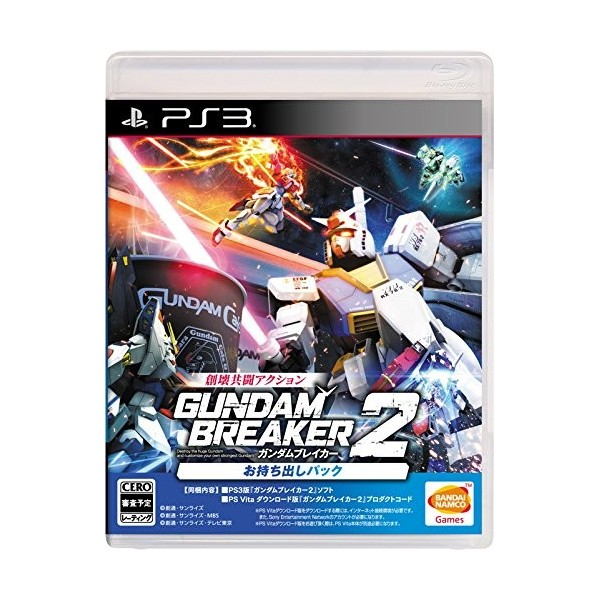 Gundam Breaker 2 [Omochidashi Pack]